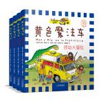 黄色魔法车:原始大冒险、疯狂的海盗、追寻龙的世界、奇幻太空之旅(专供版 套装4册)