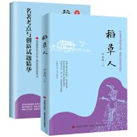 稻草人(名师导读,随书赠送《名著考点与创新试题精华》)