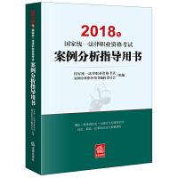 司法考试2018 2018年国家统一法律职业资格考试 案例分析指导用书