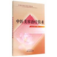 中医美容治疗技术--中医美容专业系列教材