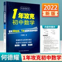 何德耀教你1年攻克初中数学2022版