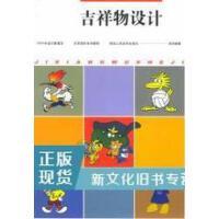【二手旧书9成新】吉祥物设计――2003年设计新理念艺术院校系列教材
