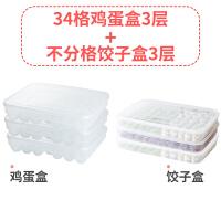 冰箱收纳盒储存盒 放装鸡蛋收纳盒冰箱的保鲜盒塑料蛋托架蛋格30家用盒子防震20格子