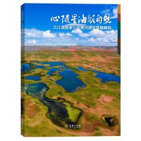 心随星海皈自然――三江源国家公园黄河源区环境解说 商务印书馆