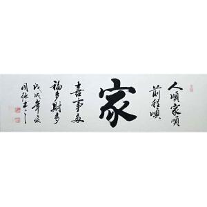 中国书协会员,河南省书协会员,一级书法师王国强(家)12