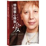 《特别狠心特别爱》(上海犹太母亲培养世界富豪的手记)