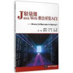 轻量级Java Web整合开发入门――Struts2+Hibernate4+Spring3