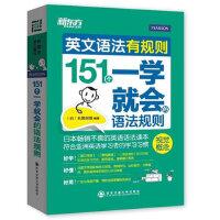 英文语法有规则:151个一学就会的语法规则(看图知规则,英文语法一学就会!)--大愚英语学习丛书