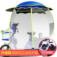 电瓶车挡风遮雨蓬 电动摩托车遮雨蓬棚电动车雨伞遮阳伞雨棚新款电瓶车雨棚防晒挡雨