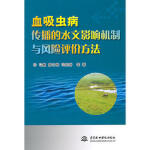 全新正版 血吸虫病传播的水文影响机制与风险评价方法 马巍 水利水电出版社 9787508485119缘为书来图书专营店