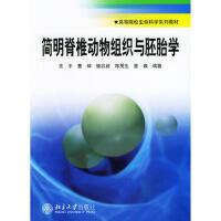 【二手旧书9成新】简明脊椎动物组织与胚胎学――高等院校生命科学系列教材王平等9787301070116北京大学出版社