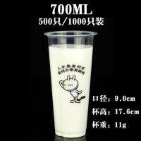 90口径奶茶杯500ml带盖果汁一次性杯子网红1000只装饮料700塑料杯