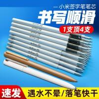 小米米家中性金属签字笔原装笔芯0.5黑色按压式巨能写字笔心学生
