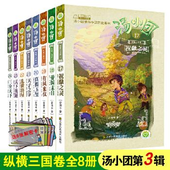 汤小团漫游中国历史系列-纵横三国卷(套装共8册)
