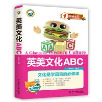 英美文化ABC(1分钟英语)