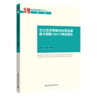 长江经济带城市协同发展能力指数(2017)