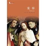 【TH】译林人文精选:宽容 (美)房龙,张蕾芳 译林出版社 9787544737548