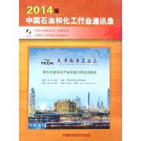 2014 中国石油和化工行业通讯录 全国化工企业名录