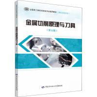 金属切削原理与刀具(第5版) 中国劳动社会保障出版社