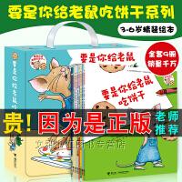 要是你给老鼠吃饼干全套9册系列 现货柯林斯绘本 感受爱与真 要是你给小老鼠吃饼干 老师推荐绘本学校指定版本用书 儿童绘