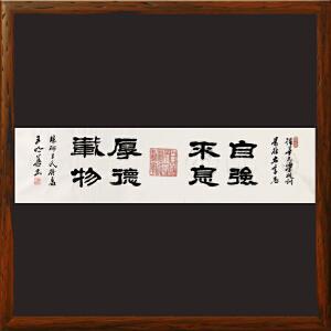 《自强不息厚德载物》王明善 中华两岸书画家协会主席R2583