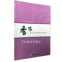 中国格调丛书 香缘 天然香料的制作和使用 范纬主编 香文化 香道入门 书籍 文物出版社