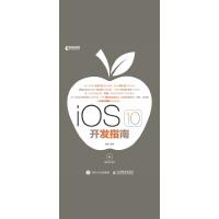 iOS 10 开发指南(异步图书)(电子书)