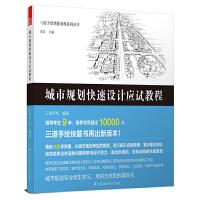 三道手绘快题表现系列丛书――城市规划快速设计应试教程(按新版设计规范更新的理论内容,海量手绘图纸,迅速提升应试能力)