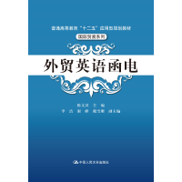 """外贸英语函电(普通高等教育""""十二五""""应用型规划教材・国际贸易系列)"""