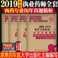 执业药师考试西药2019历年真题精析(四册套装):西药综+药法+专业知识(一、二)