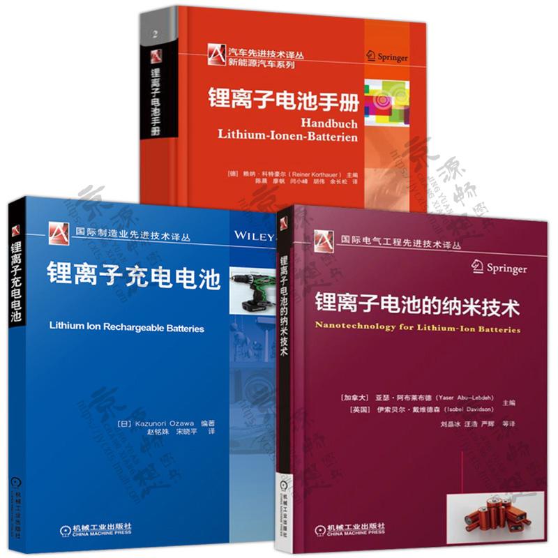 锂离子电池手册+锂离子电池的纳米技术+锂离子充电电池 新能源汽车新能源电池技术正极材料 锂离子电池研发设计资料书籍 正版新书 共3册
