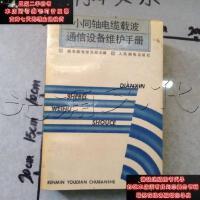 【二手旧书9成新】小同轴电缆载波通信设备维护手册9787115049254