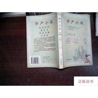【二手旧书8成新】燕双飞