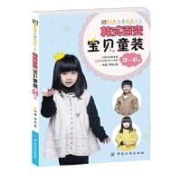 韩式百变宝贝童装3~6岁