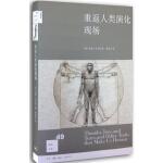 新知文库49・重返人类演化现场