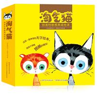 淘气猫:创造性思维养成绘本(套装共四册)