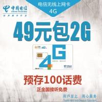 中国电信 电信4g上网卡 电信4g手机卡 49元包2g流量卡 上海本地4G套餐 随用随激活 畅享4G 语言加流量 2G流量 电信2G