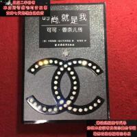 【二手旧书9成新】时尚,就是我:可可・香奈儿传9787807063674
