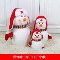 圣诞装饰雪人娃娃公仔雪人一家三口圣诞树装饰用品圣诞节礼物摆件t2 帽雪人(一家三口)