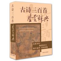 古诗三百首鉴赏辞典