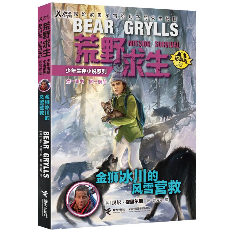 荒野求生少年生存小说拓展版20:金狮冰川的风雪营救