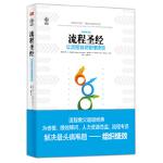 【旧书二手书9成新】流程 (美)吉尔里・A・拉姆勒(美)艾伦・P・布拉奇 9787506077644 东方出版社