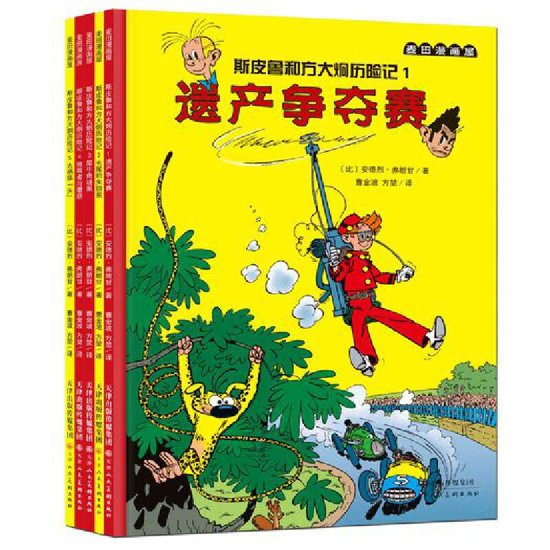 麦田漫画屋·斯皮鲁和方大炯历险记(1-5) 永远的斯皮鲁!流传半个世纪的经典名作,欧洲绘画大师弗朗甘倾情奉献!欧美三大漫画形象之一,给孩子一个充满幻想的美妙童年!