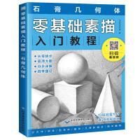 零基础素描入门教程:石膏几何体