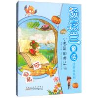 小老鼠的魔法书(美绘版)/汤素兰童话注音本系列 汤素兰 安徽少年儿童出版社