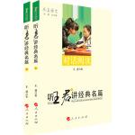 听王君讲经典名篇(上、下)---本真语文名师经典系列