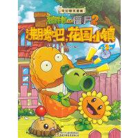 植物大战僵尸2奇幻爆笑漫画 花园小镇3
