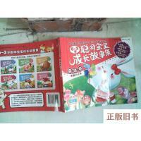 【旧书8成新】易读宝童年有声系列:03岁聪明宝宝成长故事集(露珠卷)