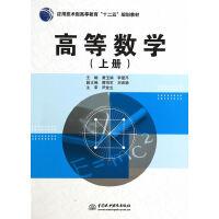 """高等数学(上册)(应用技术型高等教育""""十二五""""规划教材)"""