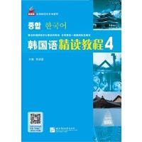 韩国语精读教程4 巩固篇 | 新航标实用韩国语系列教材
